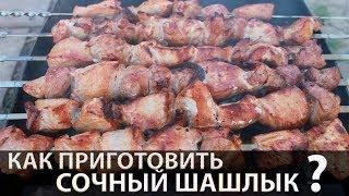 Шашлык   Сочный Шашлык из свинины   рецепт сочного шашлыка   свиной шашлык   шашлык с таном