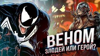 30 ФАКТОВ О ВЕНОМЕ! История и факты Симбиота марвел (venom)