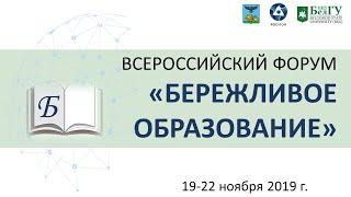 """Всероссийский форум """"Бережливое образование"""" в НИУ «БелГУ"""