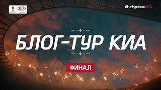 (18+) Мундиаль: праздник, который всегда с тобой! Москва, 15 июля