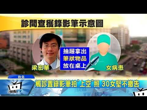 20171011中天新聞 偷拍37女病患乳房觸診 色醫師遭起訴 thumbnail