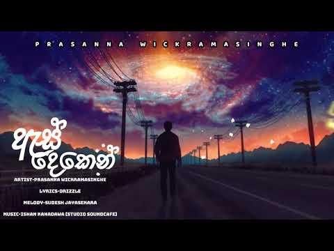 ඇස්දෙකෙන්-(ESDEKEN) Prasanna Wickramasinghe Official Music Video