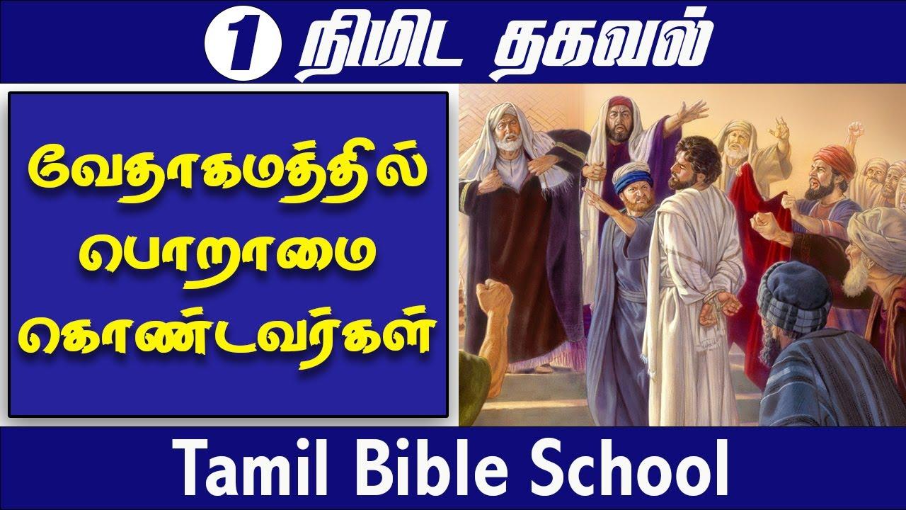 வேதாகமத்தில் பொறாமை கொண்டவர்கள் | CHRISTIAN MESSAGES | TAMIL BIBLE SCHOOL STORIES | SHORTS PEBBLES