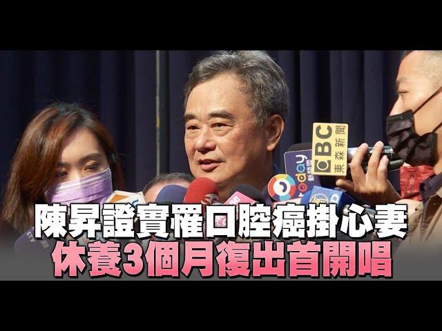 陳昇證實罹口腔癌掛心妻 休養3個月復出首開唱