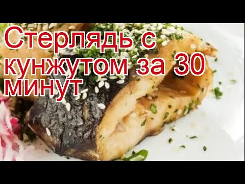 Рецепты из Стерляди - как приготовить Стерляди пошаговый рецепт - Стерлядь с кунжутом за 30 минут