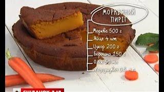 як зробити морквяний пиріг
