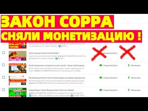 Ютуб видео Закон Coppa Сняли монетизацию !