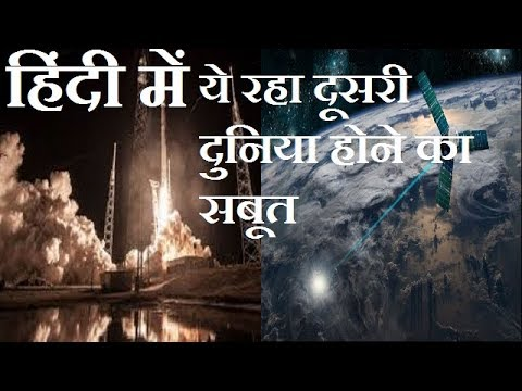 Secret Satellite To Speak With Unknown Group In Hindi (Knowledge Ganga)