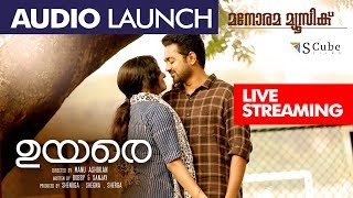 UYARE Malayalam Movie Audio Launch by Mammootty | Tovino Thomas | Asif Ali | Parvathi | Gopi Sunder