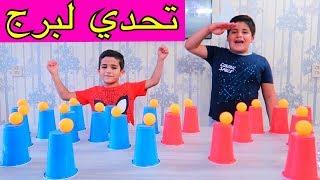 تحدي الكاسات مع حمودة وبشير لايفوتكم !!