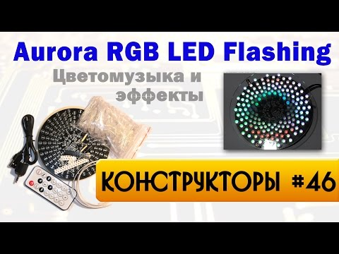 Aurora RGB LED Flashing