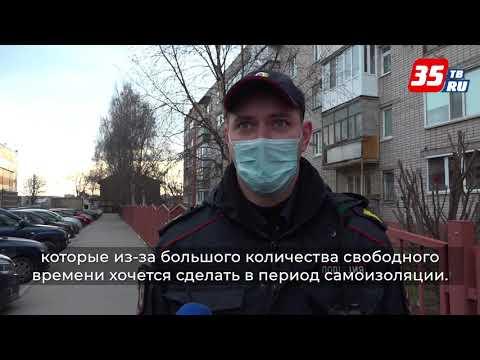 В Вологодской области полицейские выписали 41 штраф за нарушение самоизоляции