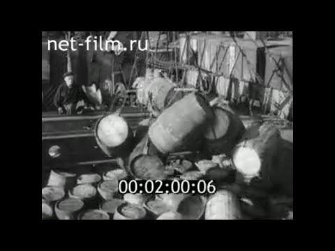 1957г.Калининград. Рыбный порт