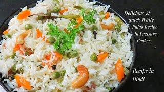 Simple Pressure Cooker White Pulao Recipe - Easy Pulao Recipe/ How to make Pulao Recipe in Hindi