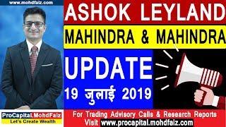 ASHOK LEYLAND SHARE | MAHINDRA & MAHINDRA SHARE | UPDATE 19 जुलाई 2019 | M& M SHARE