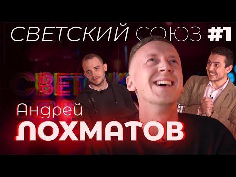 СВЕТСКИЙ СОЮЗ. Андрей Лохматов. Почему уехал в Киев?