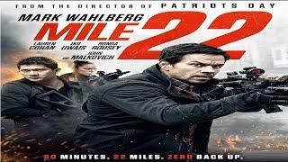 מייל 22 (2018) Mile 22