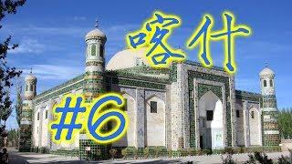 ዦ 32 ዣ Синьцзян-уйгурская жизнь в Кашгаре. Уйгурские святыни