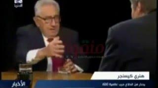 وزير خارجية امريكا هنرى كسينجر  العالم سيشهد قريبا حرب عالمية ثالثة واسرائيل ستقتل اكبر عدد من العرب