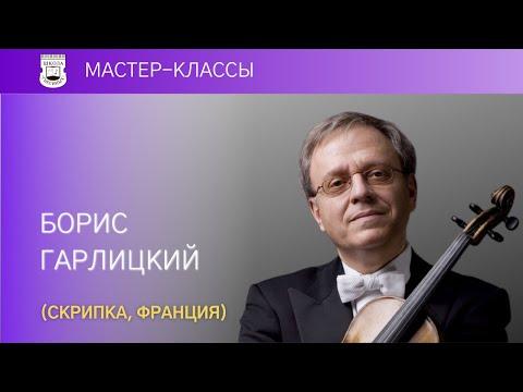 Master Class. Boris Garlitsky (violin, France). 1/5