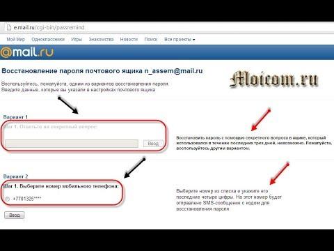 Восстановление пароля от почтового ящика Mail.ru