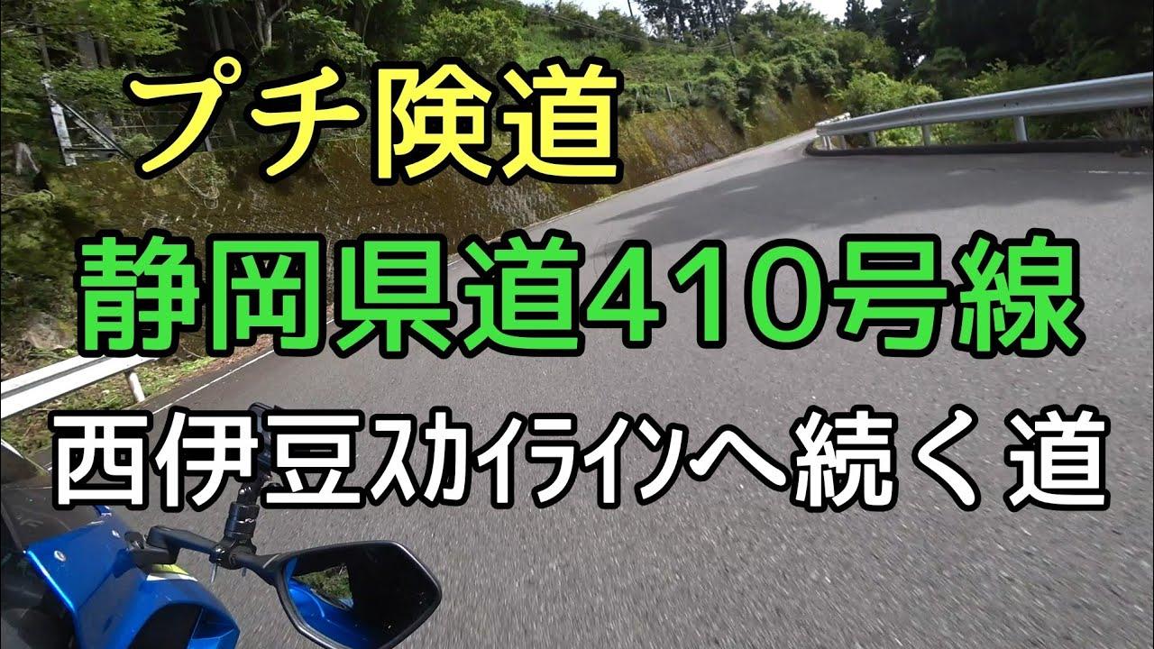 モトブログ #229 チョイ険道!静岡県道410号線~西伊豆スカイラインへ【GSX-R1000R】
