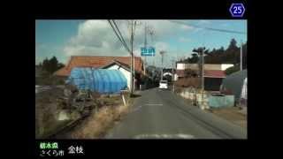 【車載動画】栃木県道めぐりシリーズ r25那須烏山矢板線(その1)
