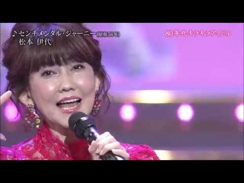 松本伊代 センチメンタル・ジャーニー(2018年11月)