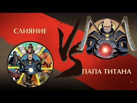 Shadow Fight 2 - Бой Слияние против Папа Титана