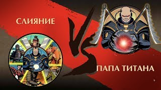 Shadow Fight 2 - Бой Слияние против Папа Титана