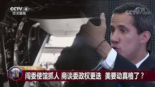 [今日关注]20190518 预告片| CCTV中文国际