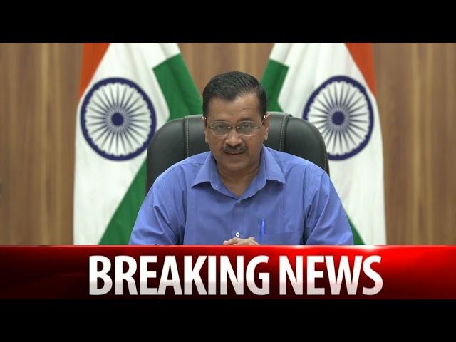 दिल्ली के मुख्यमंत्री अरविंद केजरीवाल ने की महत्वपूर्ण प्रेस वार्ता