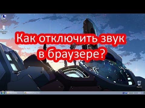 Как отключить звук в браузере?
