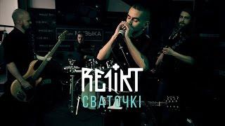 Re1ikt - Сваточкi / Кто эти люди?