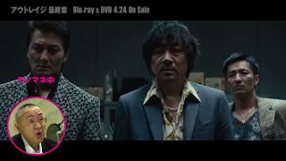 『アウトレイジ 最終章』 Blu-ray 4.24発売告知 確認しろよ編