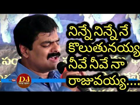Ninne Ninne ne Koluthunayya |Bro Anil Kumar |  Worship Song | dj Star News