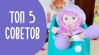 Топ 5 СПОСОБОВ Как быстро приучить ребенка к Горшку Family Is...