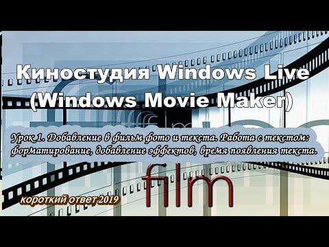 Киностудия Windows Live C нуля. Урок 1. Добавление фото и текста в фильм. Работа с текстом.
