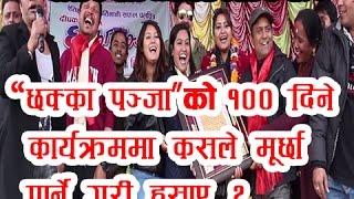 """छक्का पञ्जा""""को कार्यक्रममा कसले मूर्छा पार्ने गरी हसाए ? Nepali Movie chakka Panja ।। Deepa Deepakj"""