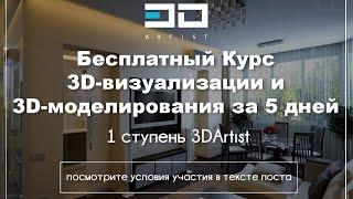 3d max. Как получить бесплатно курс 3d визуализации интерьера с нуля