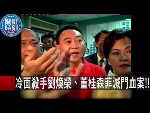 冷面殺手劉煥榮、董桂森菲滅門血案!! 丁學偉 王瑞德 20151028-2 關鍵時刻