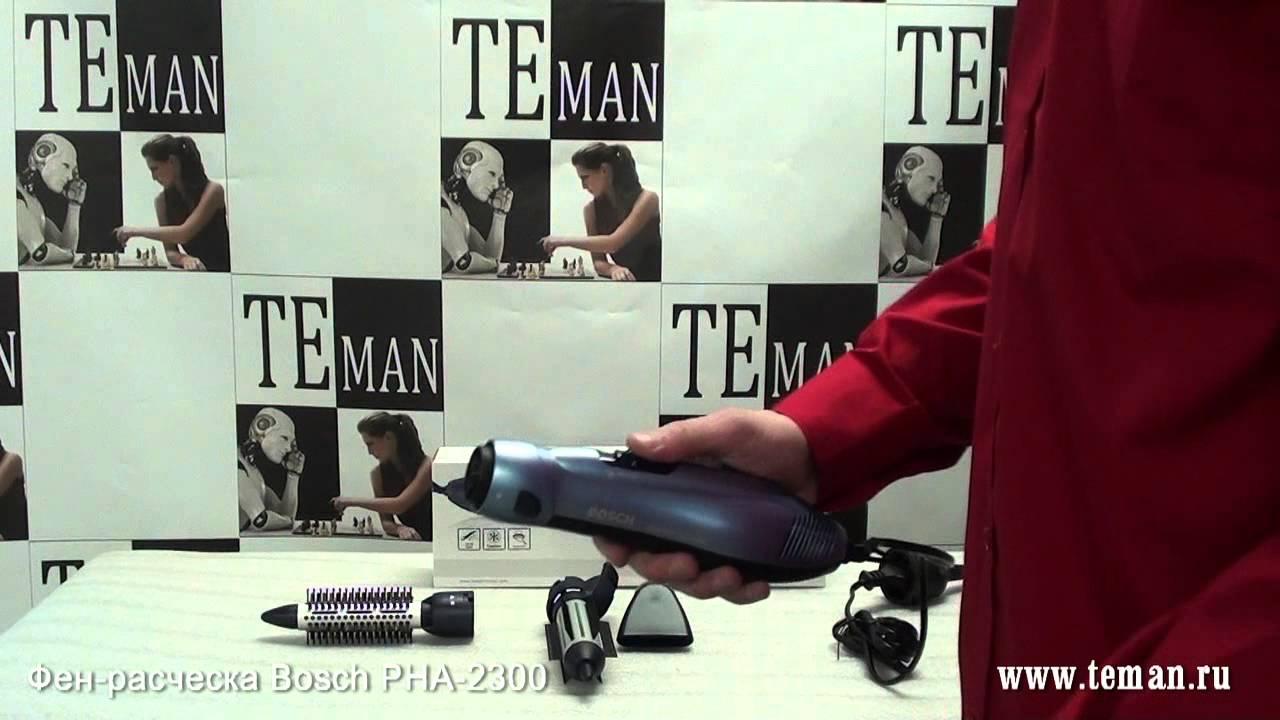 Стайлер Bosch PHA9760 - YouTube