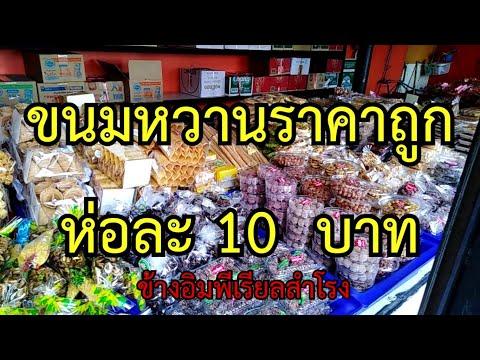 เพชรสาคร ร้านขนมหวานราคาถูก ห่อละ 10 บาท พาดูโดยรัตบางนา [ช่วงพาเที่ยว/พาชิม]