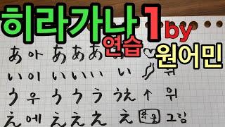 【기초일본어】あいうえお아이우에오
