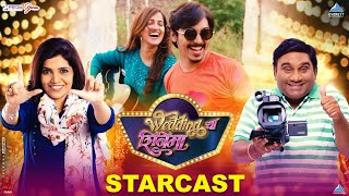 Starcast of Movie Wedding Cha Shinema | Behind The Scenes | Marathi Movies 2019 | Dr Saleel Kulkarni