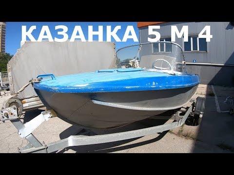 КАЗАНКА 5М4. ЛЕГЕНДА!  #лодки   #казанка5м4