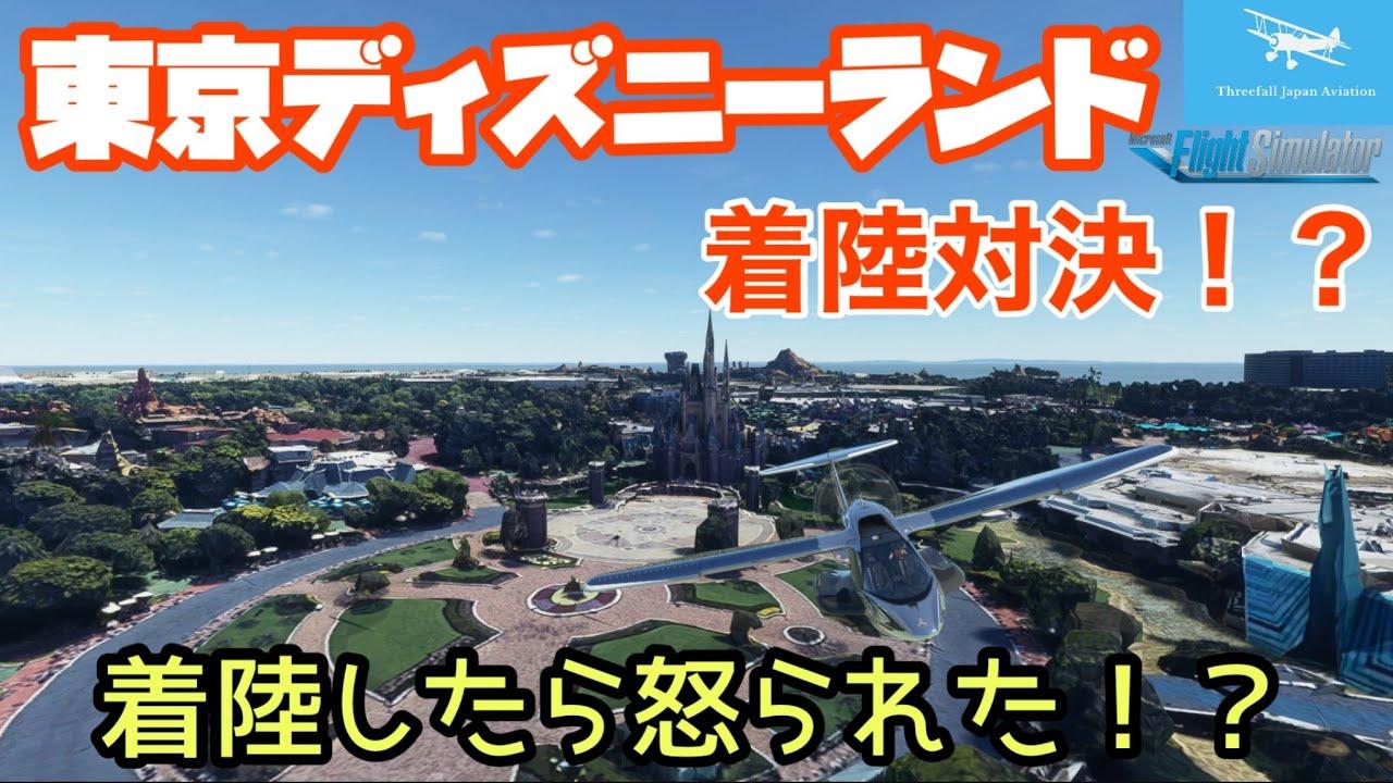 【Microsoft Flight Simulator】東京ディズニーリゾートで着陸対決!?降りるならディズニーランドよりディズニーシーかな?☆現役ボーイングパイロット(MSFS2020)