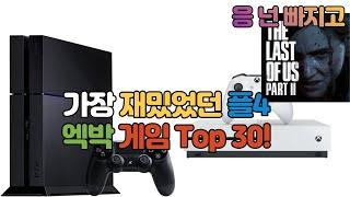 8세대 콘솔(플스4 PS4, 엑박 XBOX ONE)로 …