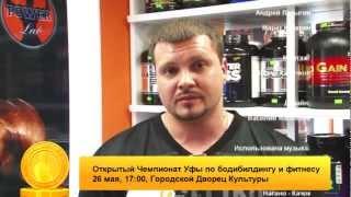 UFA Атлет 5 Современный фитнес и спортивное питание(, 2012-05-24T10:19:29.000Z)