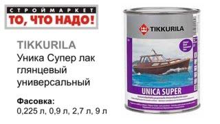 глянцевый лак Уника Супер TIKKURILA - лак для пола, лак для дерева, лак для мебели, лак тиккурила